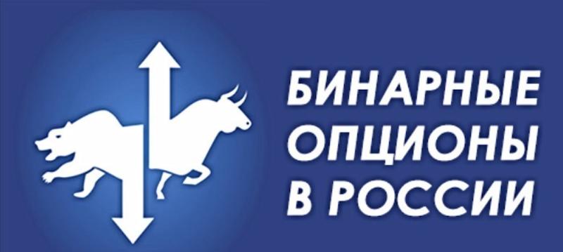 брокеры бинарных опционов в России