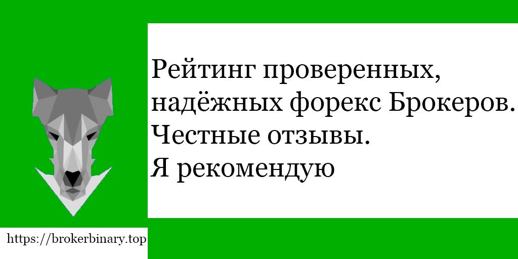 Русские брокеры форекс обвал биткоин